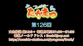 フレッシュたかまつ 第126回放送(2019.08