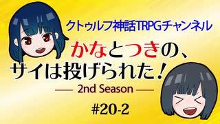 かなつき2nd #20【その2】かなとつきの、サイは投げられた!2nd Season