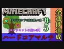 【Minecraft】たった一度きりの人生で #5  次回から本気出す! 【二人実況】