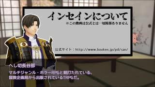 【刀剣】主命による長谷部のインセイン紹