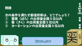 【箱盛】都道府県クイズ生活(89日目)