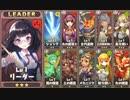 【剣アカ】ストーリー5-3(NORMAL) ☆3以下ほぼレベル1 クリアのみ