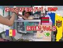【ゆっくりモルドバ・ПМР 旅行記2019】vol.6 ショッピングセンター・駅前アイス