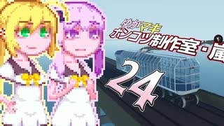 【Stormworks】ゆかマキぽんこつ制作室・嵐24