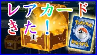 【ポケモンカード】まさかの宝箱からレア