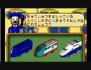 [ てつどうものしりクイズ ]  PSソフト「プラレール鉄道ものしり百科 」より TOMY