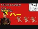 【Civ6GS】中国 長城が国の中でぐるぐるしている part1【文化】
