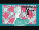 ニコカラ/針/on vocal