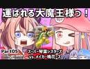 【マリオメーカー2】SUPER KOTONOHA SISTERS!vs.メーカー鳴花ーズ!W05【VOICEROID実況】