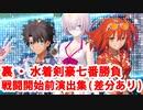 Fate/Grand Order 裏・水着剣豪七番勝負 戦闘開始前演出集