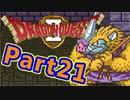 #21【実況プレイ】仲間と一緒に!可愛い勇者さんになるよ!【DQ2】