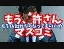 京アニ実名報道【人の死を金としか考えないマスコミ】の正体を解説【NHKも新聞もグル】