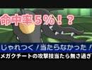 【ポケモンUSM】ウルトラみりあカップに参加してきました③【...