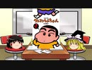 ゆっくり紹介 映画クレヨンしんちゃんをゆっくり語らNight   『第0回』
