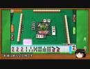 【ゆっくり麻雀プレイ】皆さんは確実な安全牌を切りましょう【NET麻雀MJ】