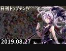 日刊トップテン!VOCALOID&something【日刊ぼかさん2019.08.27】