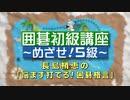 長島梢恵の囲碁初級講座「悩まず打てる! 囲碁格言」#12 ~めざせ!5級~ 左右同形中央に手あり