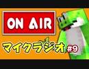 【マイクラジオ】最強の匠は俺だ!絶望的センス4人衆がカオスマイクラジオ♯9【4人実況】