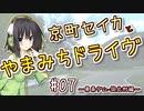 京町セイカとやまみちドライヴ #07 ~姨捨山-聖高原編⑦~