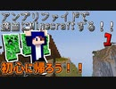 『Minecraft』アンプリファイドで適当にMinecraftする!!Part1【ゆっくり実況】