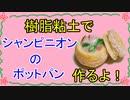 【週刊粘土】パン屋さんを作ろう!☆パート24