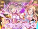 【NovelsM@ster短編】オネェPがゆく!!