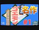 【名作!】がんばれゴエモンゆき姫救出絵巻をぱんださんが全力でやってみた!#1