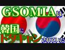【ブログネット・没】GSOMIAは韓国にドタキャンされていた。