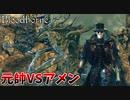【Bloodborne】人類VS食品 食品軍の大反乱!#8 ~ソウルシリーズツアー最終章~