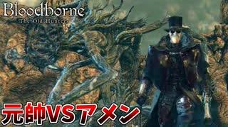 【Bloodborne】人類VS食品 食品軍の大反