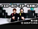 【GOALOUS5】GO5チャンネル 第15回