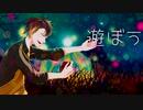 【雌奏マガ】夢Circus【UTAUオリジナル曲】