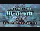 """厨二病ラジオ『M-Ⅱラボ』#36 宝石の名前の""""精霊""""と契約する"""