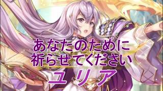 【FEヒーローズ】ファイアーエムブレム 聖戦の系譜 - 光の聖者 ユリア特集
