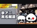 京アニ実名報道
