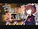 【歌うボイスロイド】古書屋敷殺人事件【第五回ひじき祭】