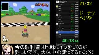 【再走】【マリオカートDS】 32コース RTA 59分58秒 part2/2