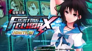 対戦動画(電撃文庫 FIGHTING CLIMAX IGNITION)