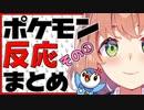 【ポケモンプラチナ】ポケモン反応まとめ PART1【本間ひまわり】