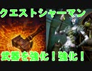 【Hearthstone】悪夢槌をガンガン強化!クエストシャーマン!【ハースストーン】