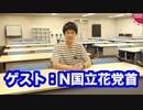 NHKから国民を守る党の立花孝志党首と生放送やります