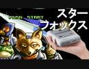 【スターフォックス】ミニスーファミのゲーム全部少しずつ実況プレイ【2】