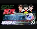 【地球防衛軍4.1】EDF関西がEDF4.1入り ep.21前編