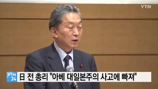 日本の鳩山元首相...安倍政権は「大日本主義」に陥っている?