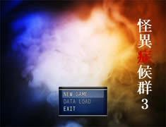 【実況】最終章怪異症候群【怪異症候群03