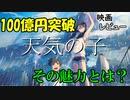 『天気の子』感想 ジャパニメーションは凄い!!【映画レビュー#6】