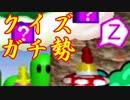 【実況】平成生まれ2人のマリパ対決!【Part10】