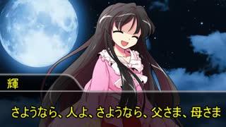 【クトゥルフ神話TRPG】竹取物語 カオスオブムーン part19(終)【ゆっくりTRPG】