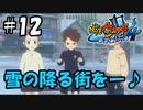 【ぼく空】#12 雪の降る街を【妖怪ウォッチ4】