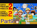 【ゆっくり実況】スーパーゆっくりメーカー2(マリオメーカー2)【Part9】